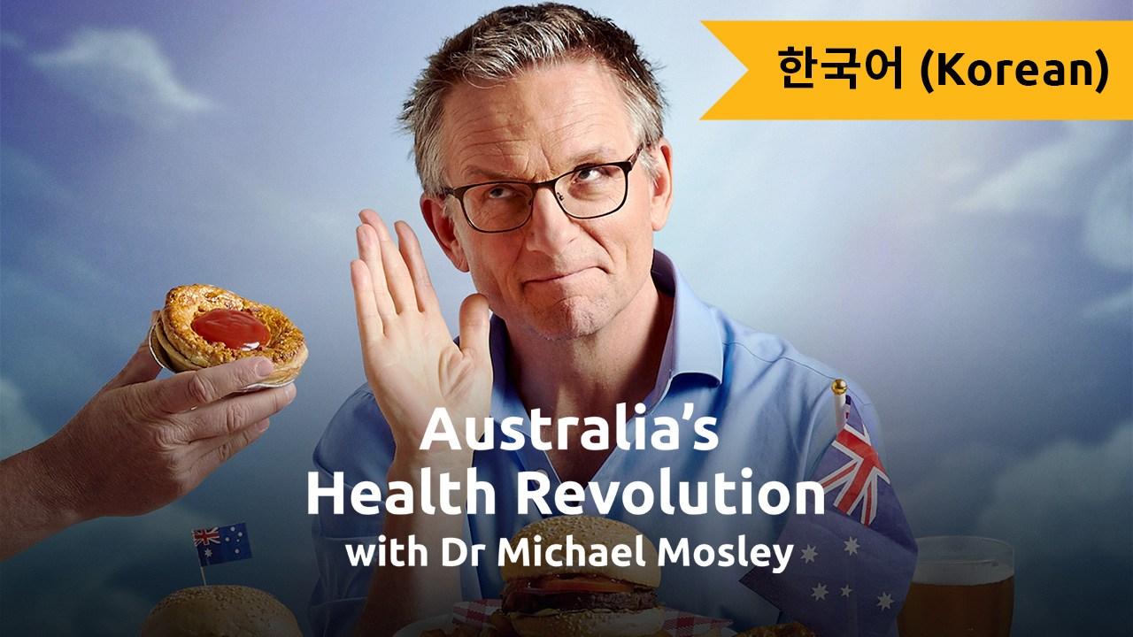 Australia's Health Revolution (Korean)