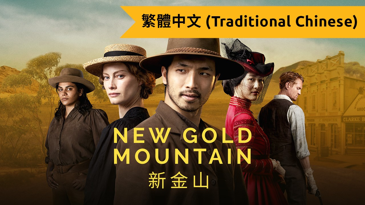 New Gold Mountain (Traditional Chinese)