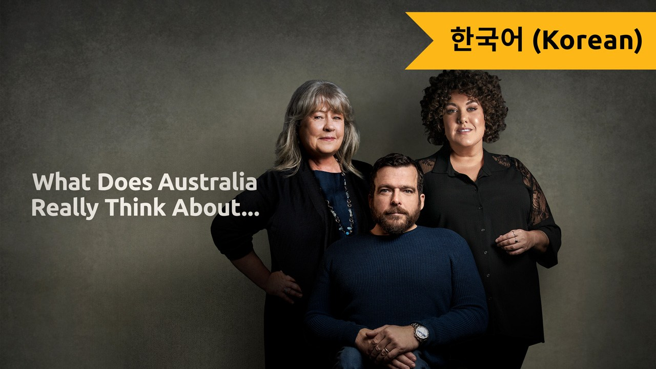 What Does Australia Really Think About... (Korean)