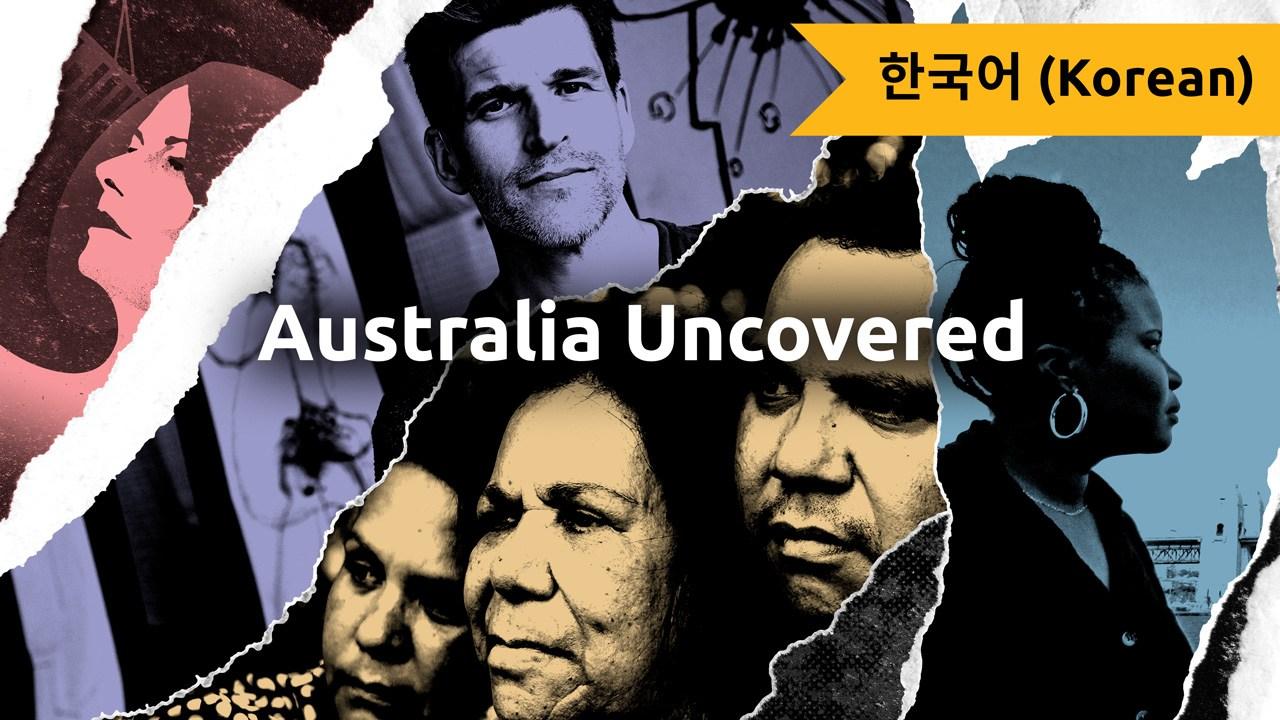 Australia Uncovered (Korean)