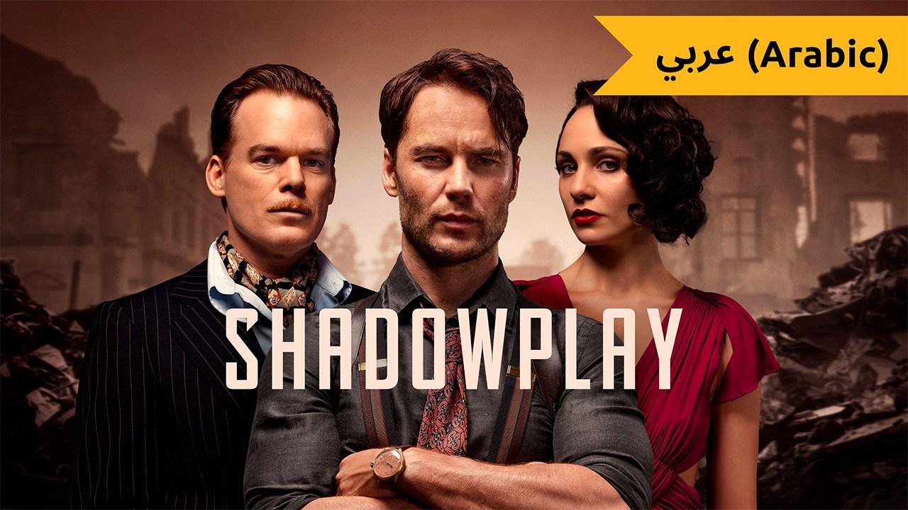 Shadowplay (Arabic)