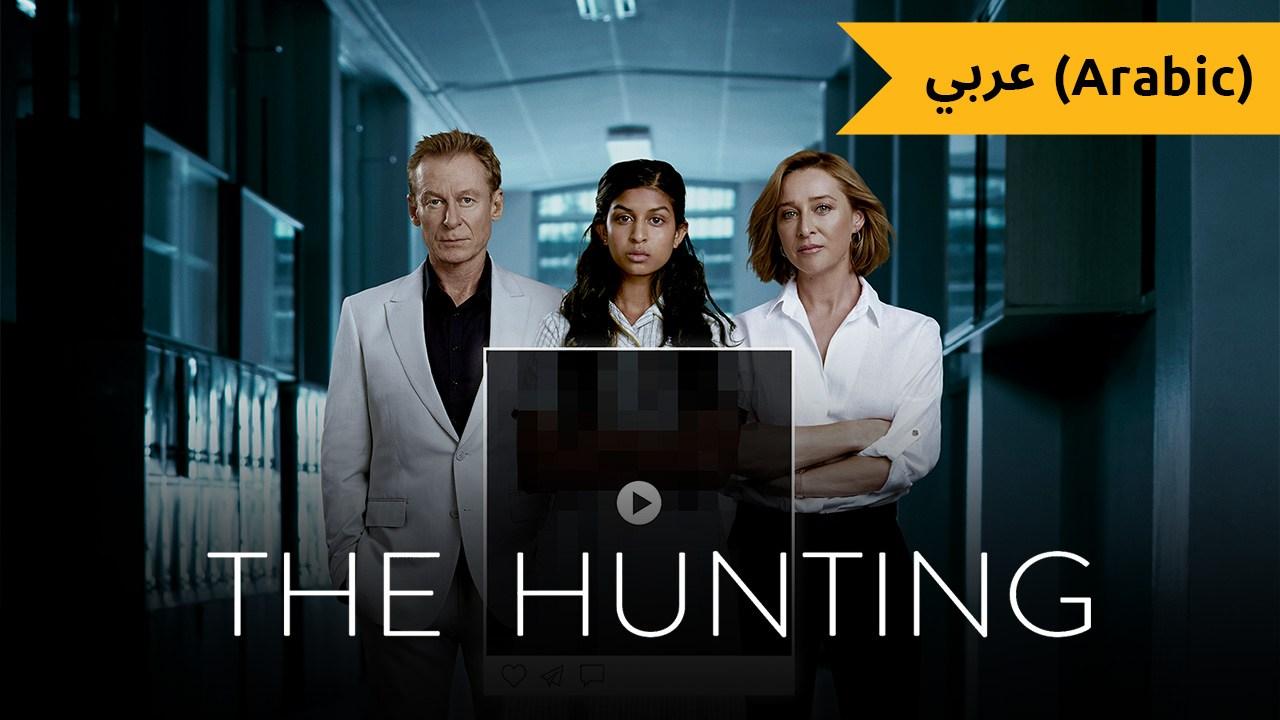 The Hunting (Arabic)