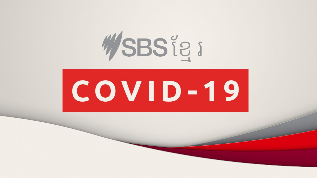 COVID-19 Daily Update (Khmer)