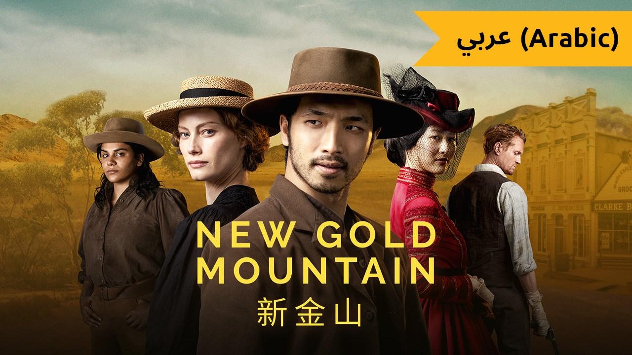 New Gold Mountain (Arabic)