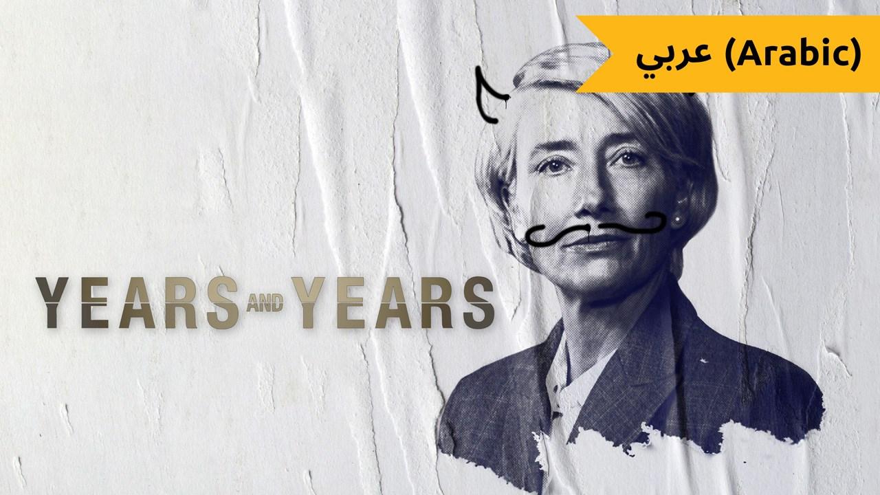 Years And Years (Arabic)