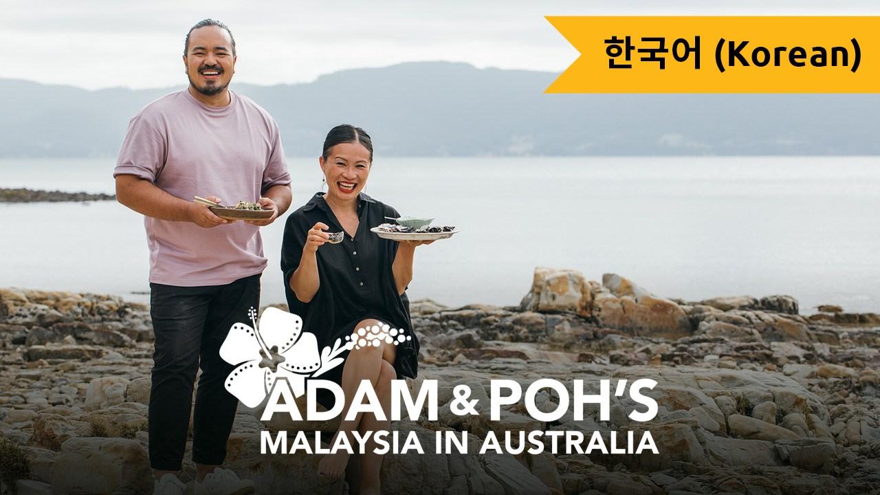 Adam And Poh's Malaysia In Australia (Korean)