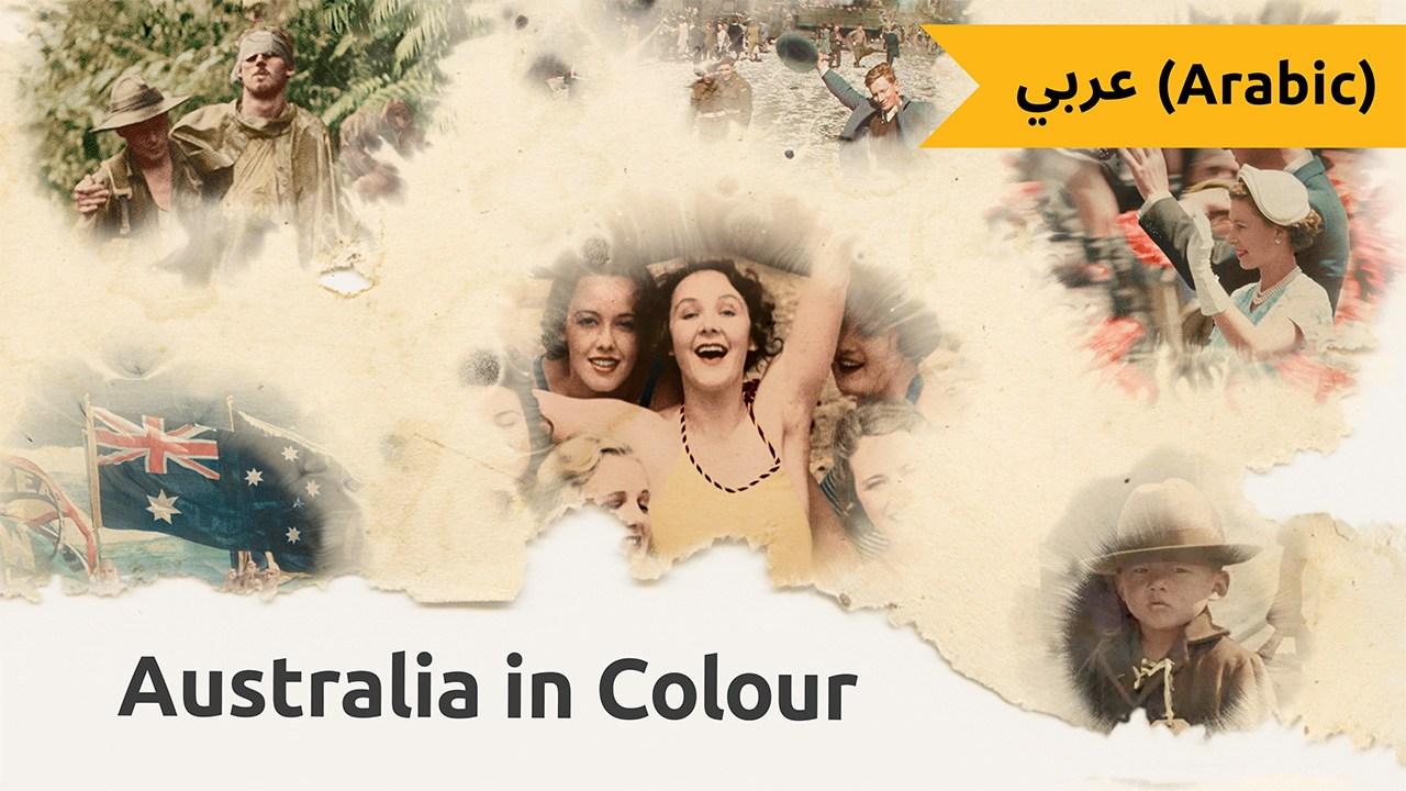 Australia In Colour (Arabic)