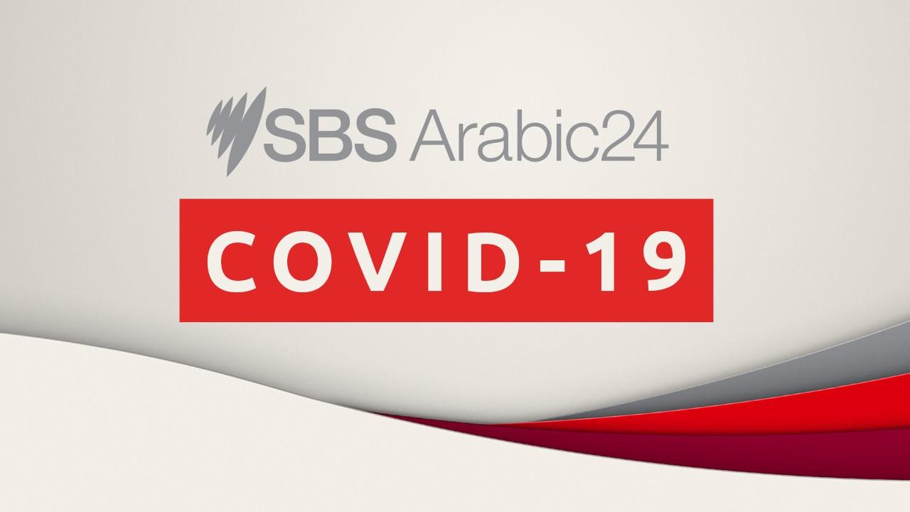 COVID-19 Daily Update (Arabic)