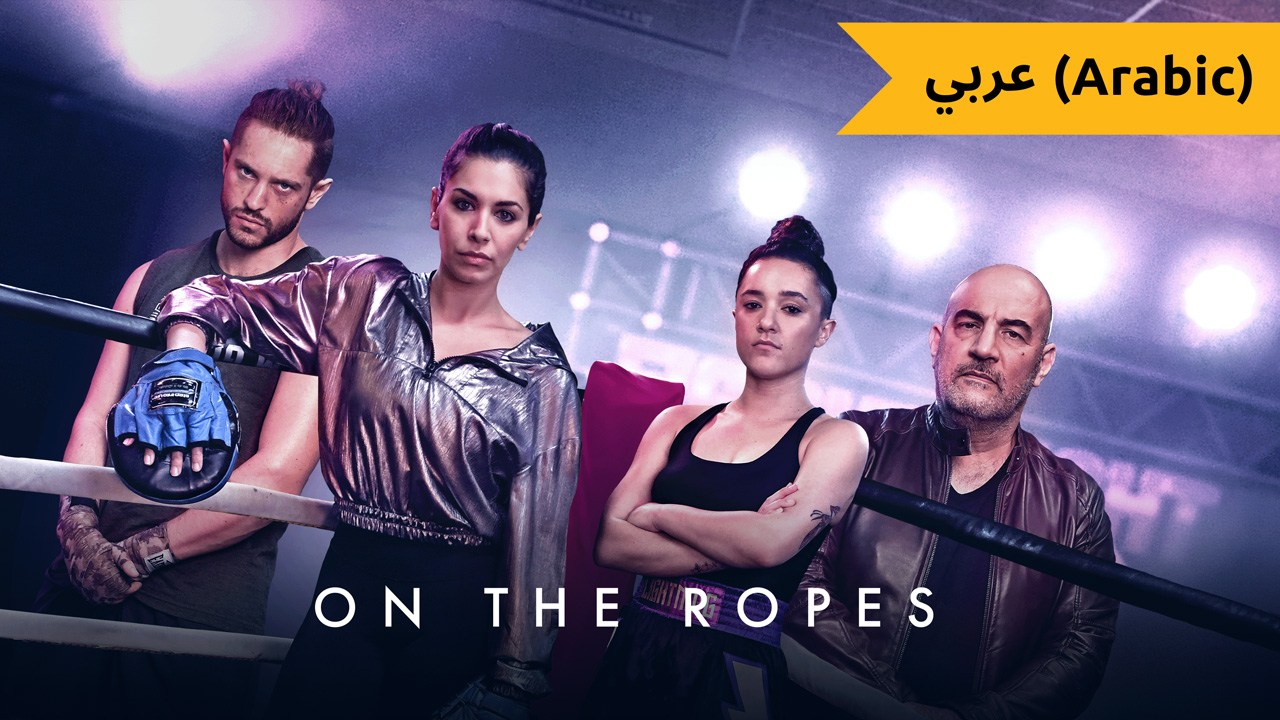 On The Ropes (Arabic)