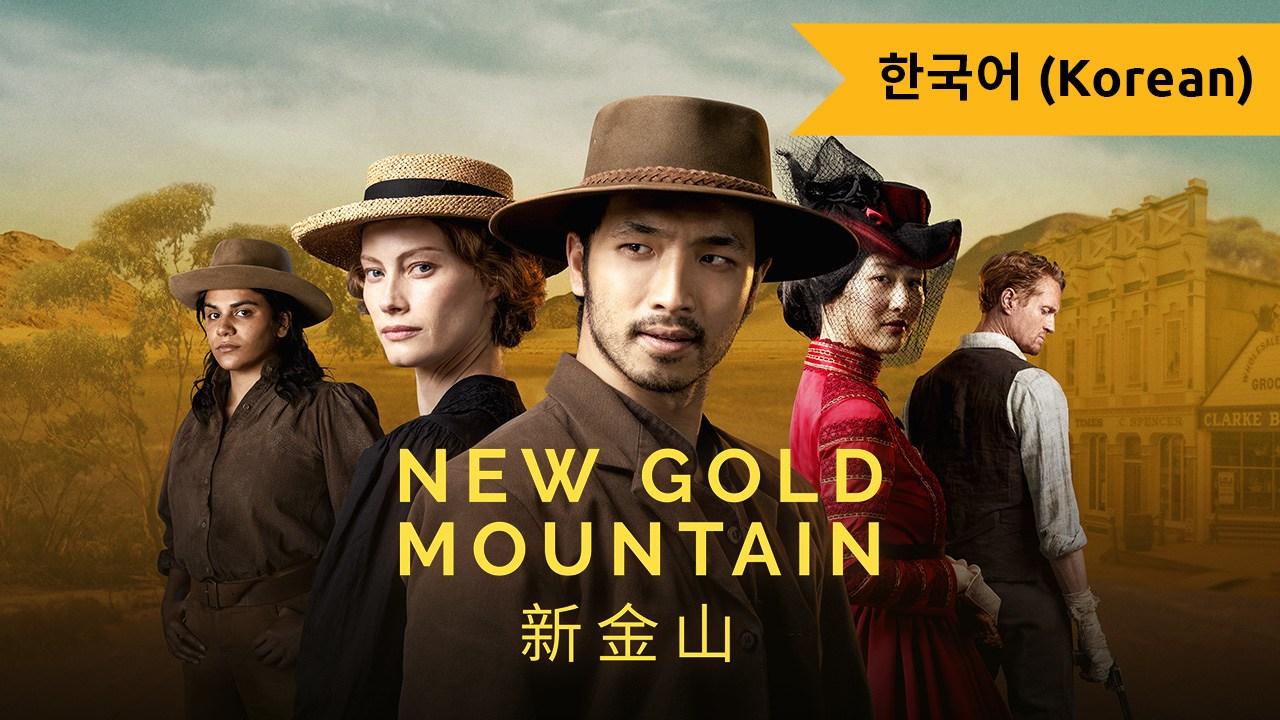 New Gold Mountain (Korean)