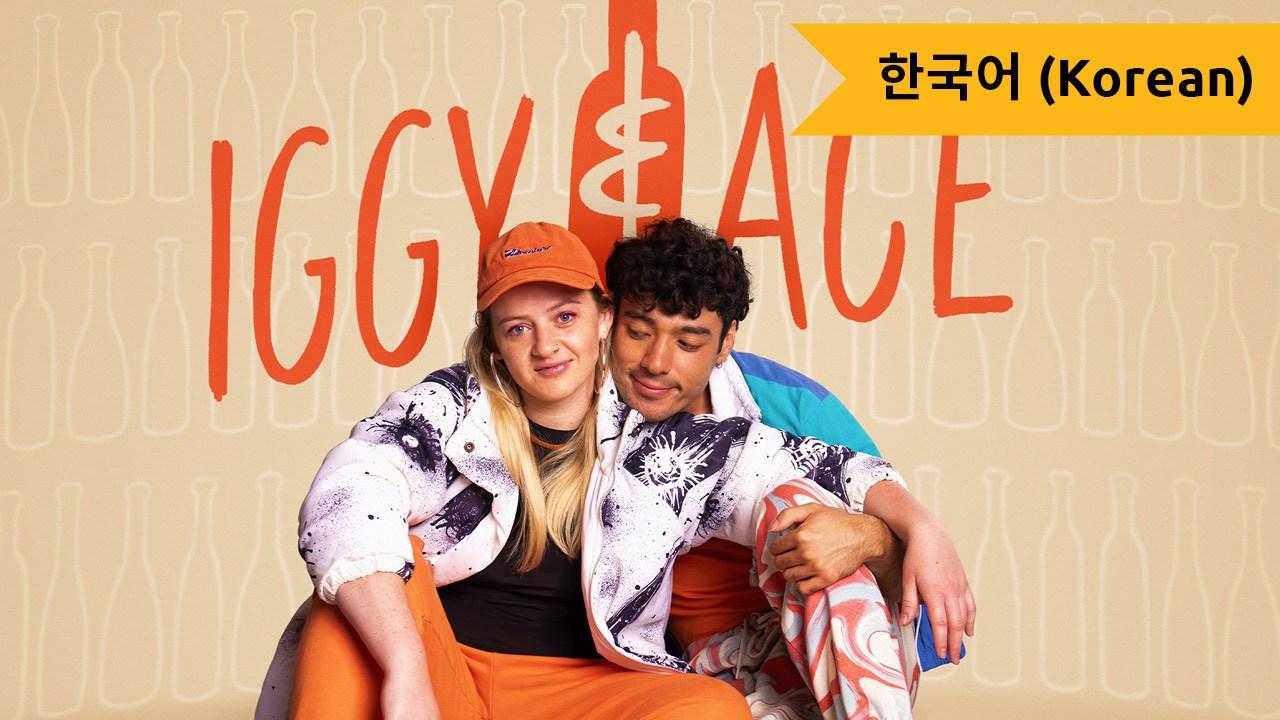 Iggy And Ace (Korean)