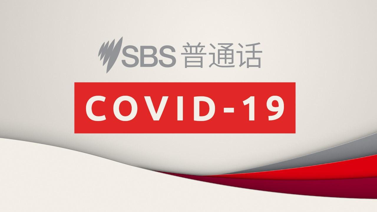 COVID-19 Daily Update (Mandarin)