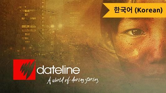 Dateline (Korean)