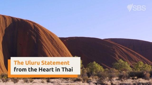 Uluru Statement from the Heart in Thai
