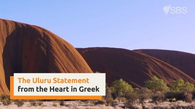 Uluru Statement from the Heart in Greek