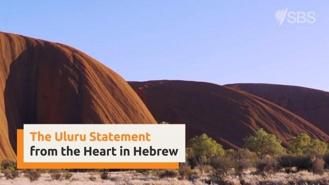 Uluru Statement from the Heart in Hebrew