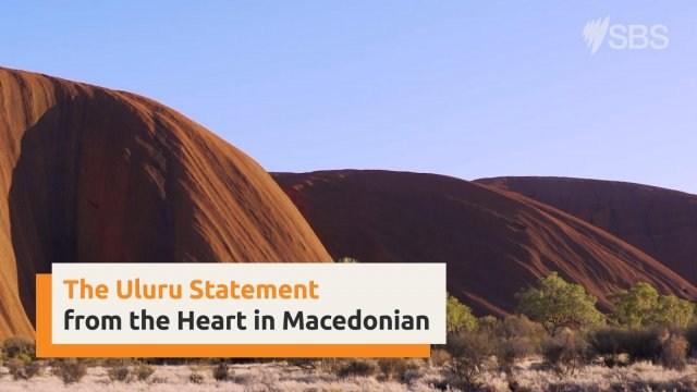 Uluru Statement from the Heart in Macedonian