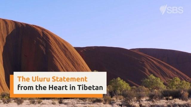 Uluru Statement from the Heart in Tibetan