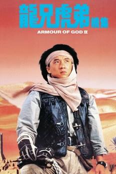 Armour Of God 2