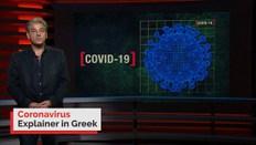Coronavirus explained in Greek